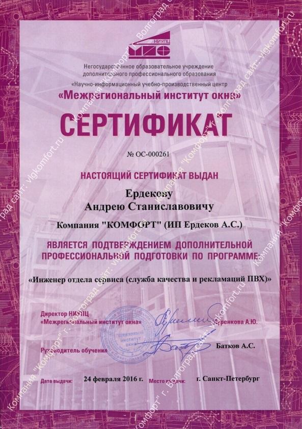 Сертификат 002