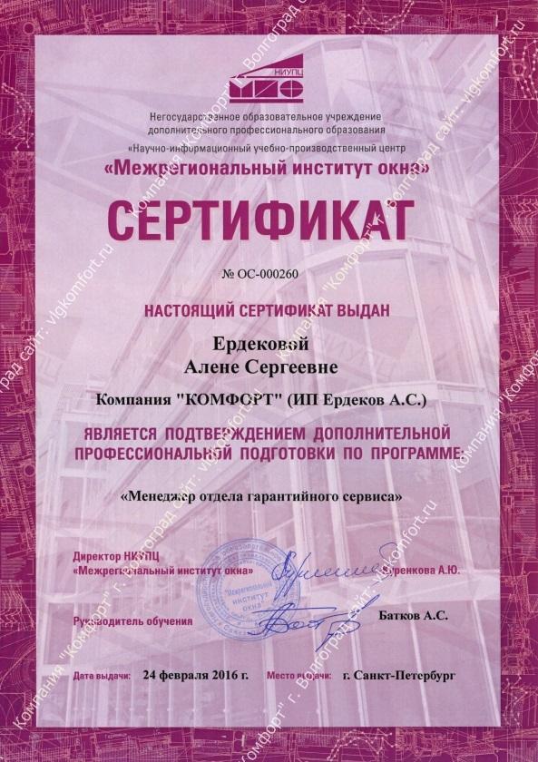 Сертификат 004