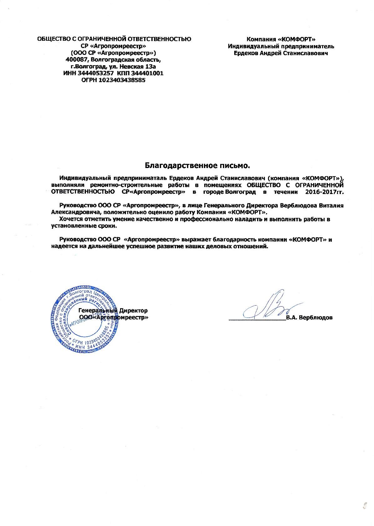 ООО СР «Аргопромреестр»