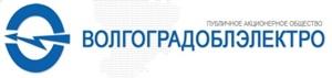 ПАО Волгоградоблэлектро